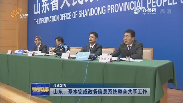 【权威发布】山东:基本完成政务信息系统整合共享工作