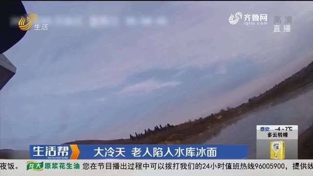 青岛:大冷天 老人陷入水库冰面