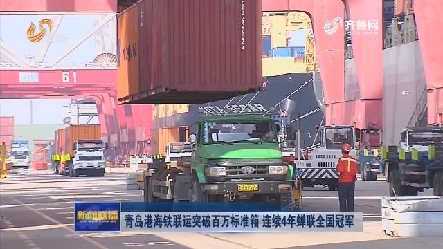 青岛港海铁联运突破百万标准箱 连续4年蝉联全国冠军