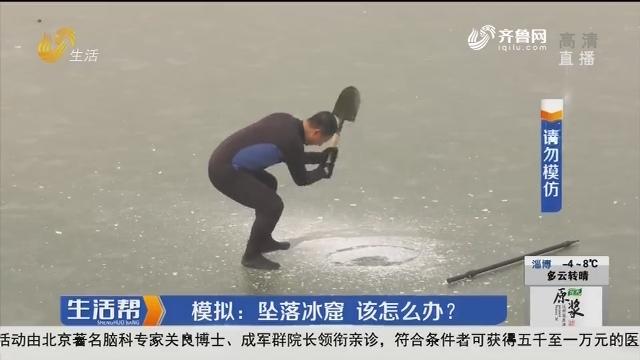 模拟:坠落冰窟 该怎么办?