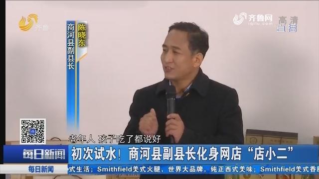 """初次试水!商河县副县长化身网店""""店小二"""""""