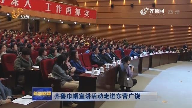 齐鲁巾帼宣讲活动走进东营广饶
