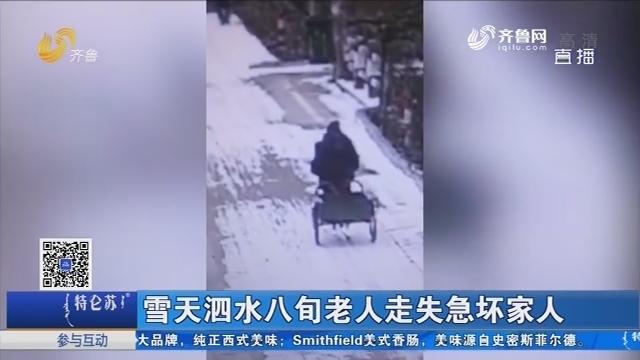 雪天泗水八旬老人走失急坏家人