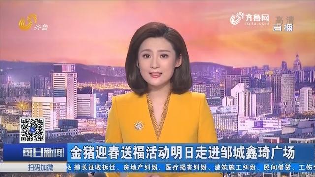 金猪迎春送福活动1月12日走进邹城鑫琦广场