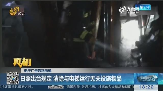 【真相】电子广告告别电梯:日照出台规定 清除与电梯运行无关设施物品