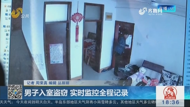 德州:男子入室盗窃 实时监控全程记录