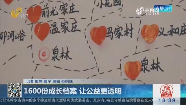 泗水:1600份成长档案 让公益更透明