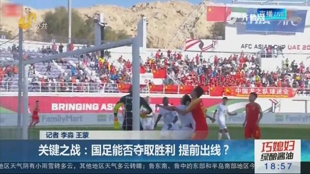【亚洲杯来了】关键之战:国足能否夺取胜利 提前出线?