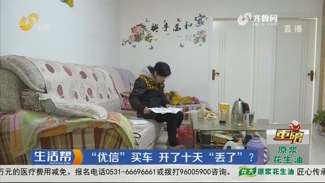 """【重磅】潍坊:""""优信""""买车 开了十天""""丢了""""?"""
