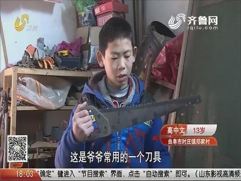 13岁懂事少年:开动脑筋 帮木匠爷爷做锯齿套