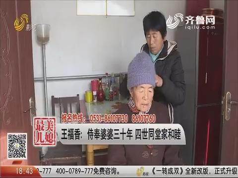 王福香:侍奉婆婆三十年 四世同堂家和睦