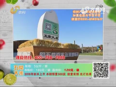 20190111《中国原产递》:五常大米