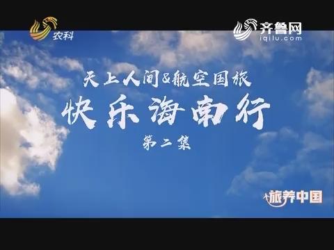 20190111《旅养中国》:快乐海南行(二) 浪漫蜈支洲