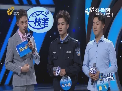 20190111《我是大明星》:腾飞PK王小迪 王小迪成功晋级十四强