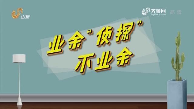 """20190111《最炫国剧风》:业余""""侦探""""不业余"""