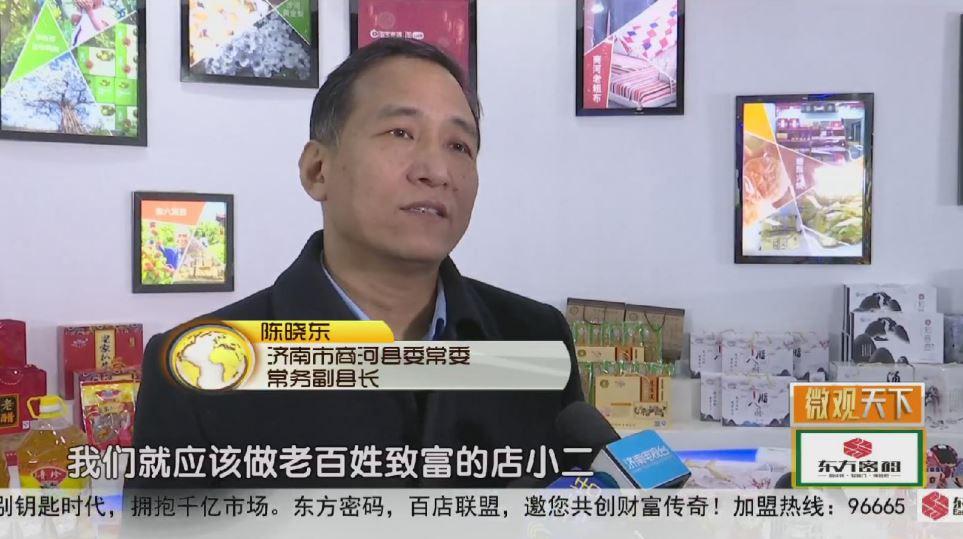 """副县长变身""""店小二"""" 为家乡产品直播代言"""