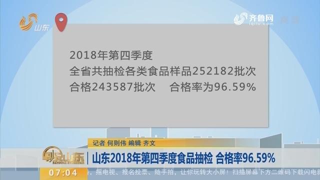 山东2018年第四季度食品抽检 合格率96.59%