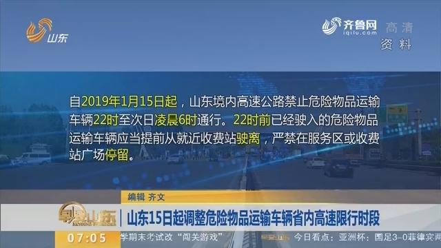 山东15日起调整危险物品运输车辆省内高速限行时段