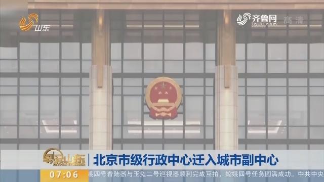 【昨夜今晨】北京市级行政中心迁入城市副中心