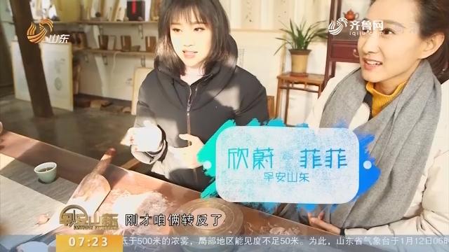 【新生活新体验】茶壶变茶杯 菲菲和欣蔚跟大师学做紫砂