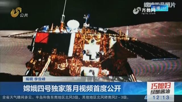 嫦娥四号独家落月视频首度公开