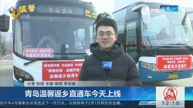 青岛温馨返乡直通车1月12日上线