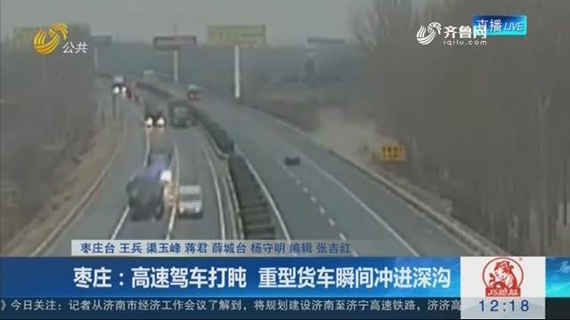 枣庄:高速驾车打盹 重型货车瞬间冲进深沟