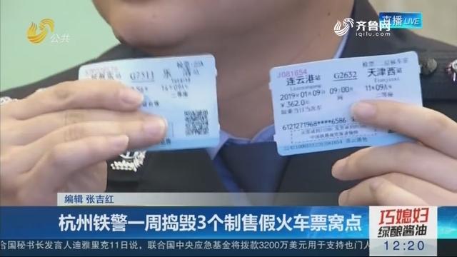 杭州铁警一周捣毁3个制售假火车票窝点