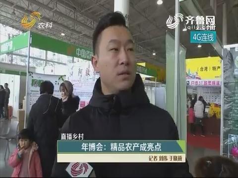 【直播乡村】年博会:精品农产成亮点