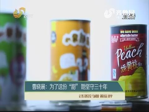 """曹晓晨:为了这份""""甜""""她坚守三十年"""