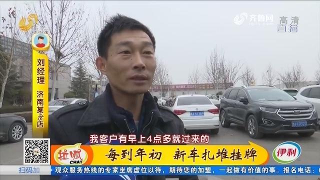 济南:每到年初 新车扎堆挂牌