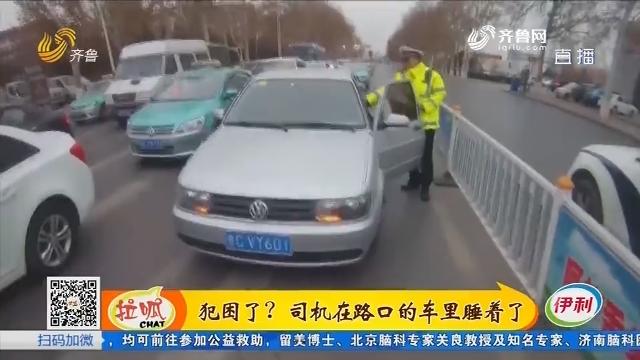 淄博:犯困了?司机在路口的车里睡着了