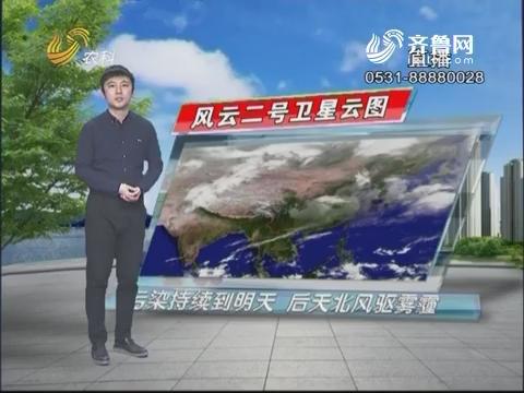 看天气:污染持续到明天 后天北风驱雾霾