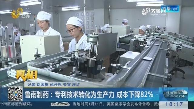 【真相】鲁南制药:专利技术转化为生产力 成本下降82%