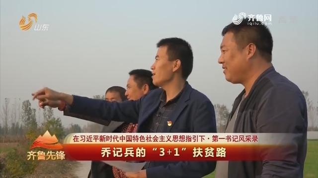 """20190112《齐鲁前锋》:在习近平新期间中国特征社会主义头脑指引下·第一布告风范录 乔记兵的""""3+1""""扶贫路"""