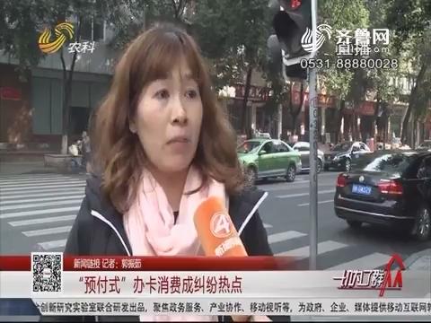 """【新闻链接】""""预付式""""办卡消费成纠纷热点"""