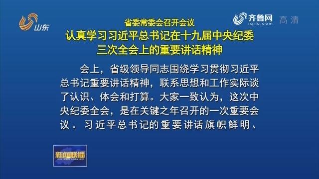 省委常委会举行集会 仔细学习习近平总布告在十九届中间纪委三次全会上的紧张发言精力
