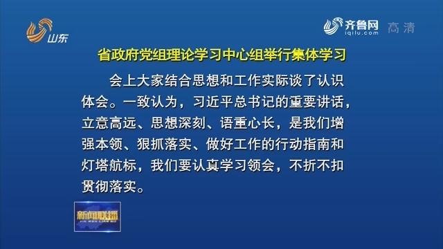 省政府黨組理論學習中心組舉行集體學習