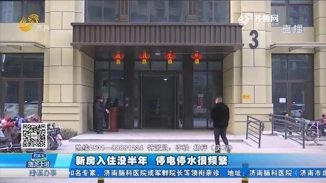 济南:新房入住没半年 停电停水很频繁