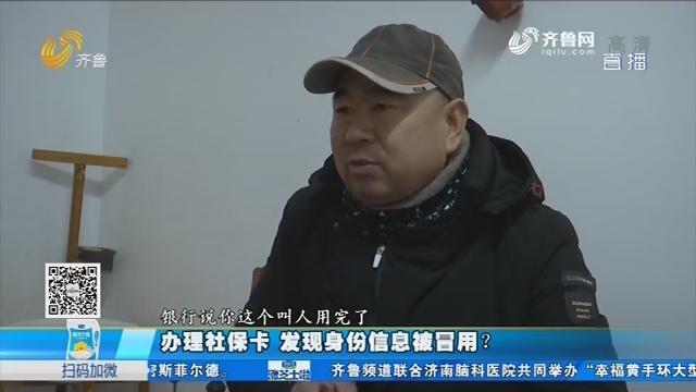 枣庄:办理社保卡 发现身份信息被冒用?