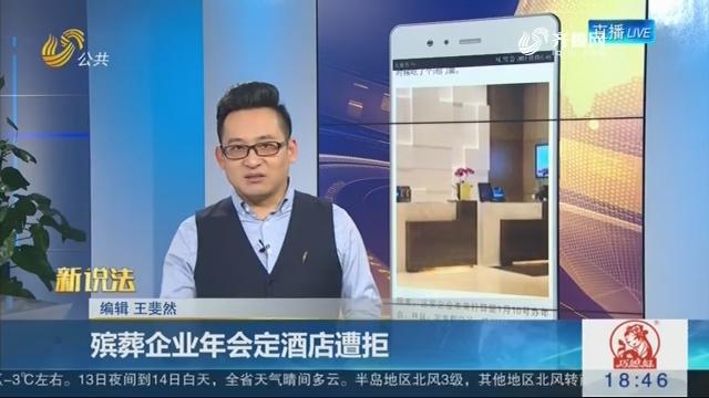 【新说法】殡葬企业年会定酒店遭拒