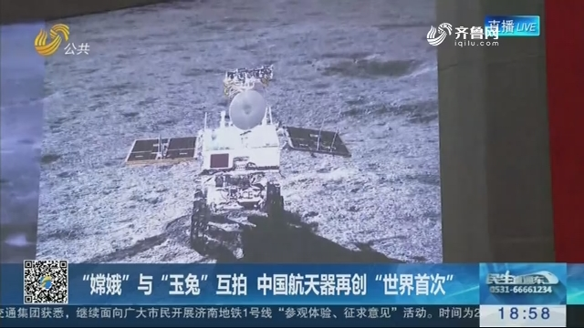 """""""嫦娥""""与""""玉兔""""互拍 中国航天器再创""""世界首次"""""""