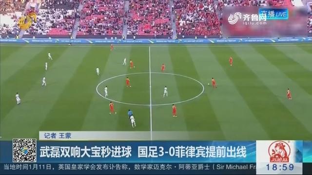 武磊双响大宝秒进球 国足3-0菲律宾提前出线