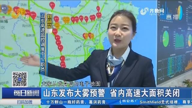 山东发布大雾预警 省内高速大面积关闭