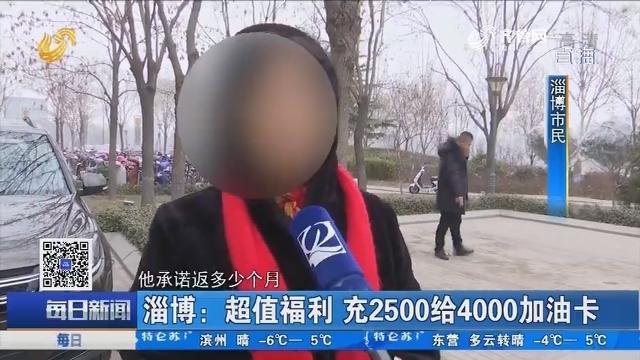 淄博:超值福利 充2500给4000加油卡