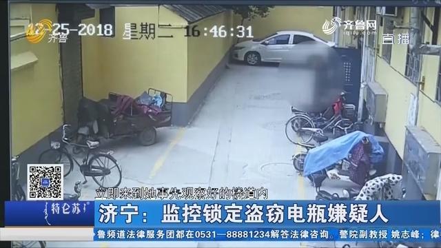 济宁:监控锁定盗窃电瓶嫌疑人