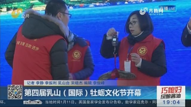 第四届乳山(国际)牡蛎文化节开幕