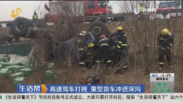 枣庄:高速驾车打盹 重型货车冲进深沟