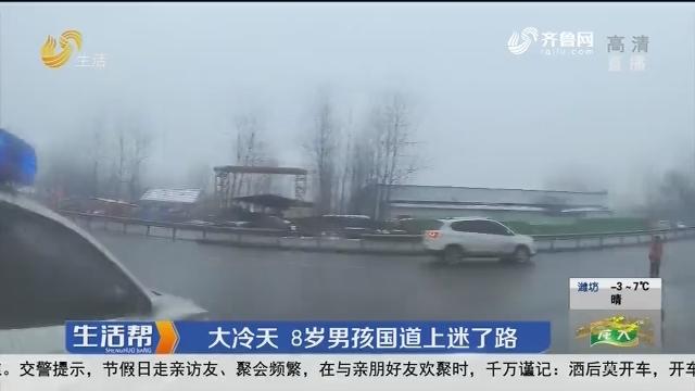 曹县:大冷天 8岁男孩国道上迷了路