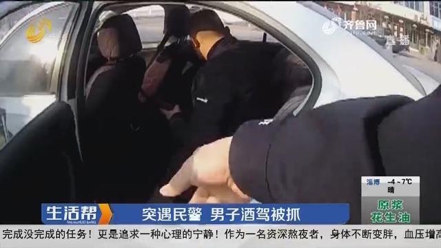 淄博:突遇民警 男子酒驾被抓